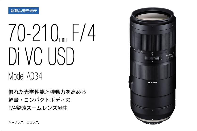 優れた光学性能と機動力を高める軽量・コンパクトボディの70-210mm F/4 Di VC USD(Model A034)を発売発表