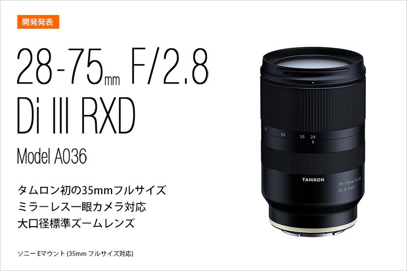 35mmフルサイズミラーレス一眼カメラ対応 28-75mm F/2.8 Di III RXD (Model A036)開発発表
