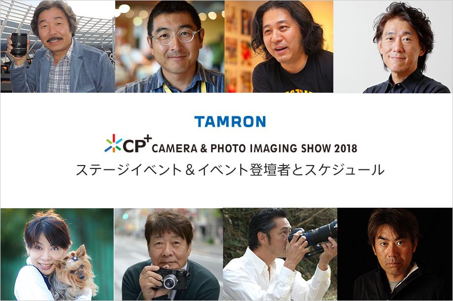 【CP+2018】タムロンブースのステージイベント登壇者とスケジュールのご案内