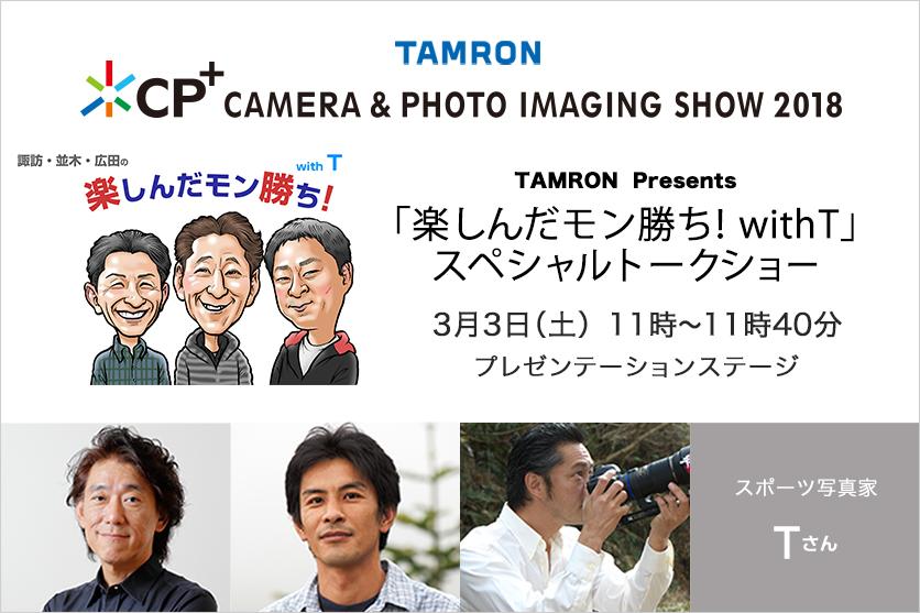 【CP+2018】TAMRON Presents「楽しんだモン勝ち!with T」スペシャルトークショーが3月3日(土)開催