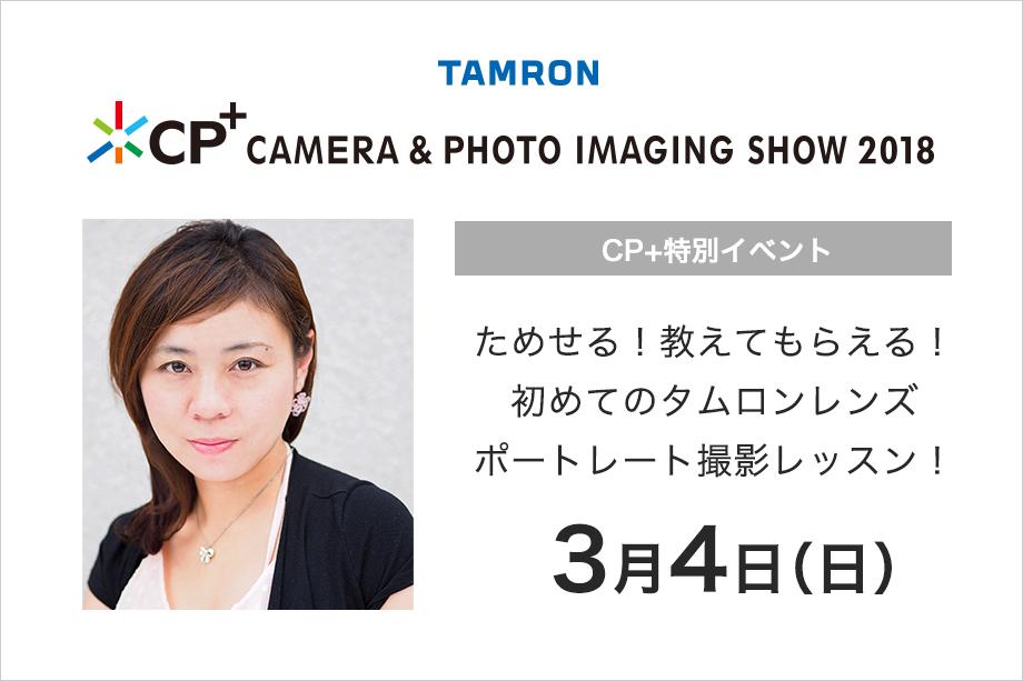 【CP+2018】若子jetの「ためせる!教えてもらえる!初めてのタムロンレンズ ポートレート撮影レッスン!」を3月4日(日)限定開催!