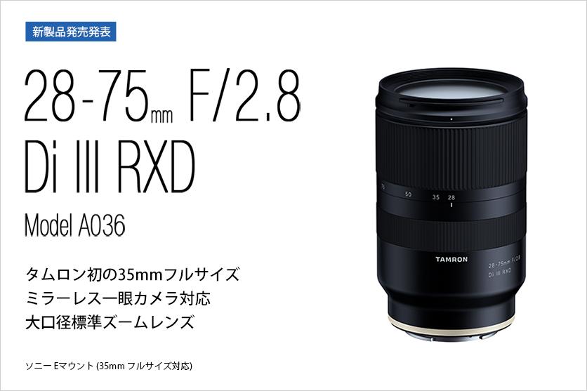 35mmフルサイズミラーレス一眼カメラ対応 28-75mm F/2.8 Di III RXD (Model A036)発売発表