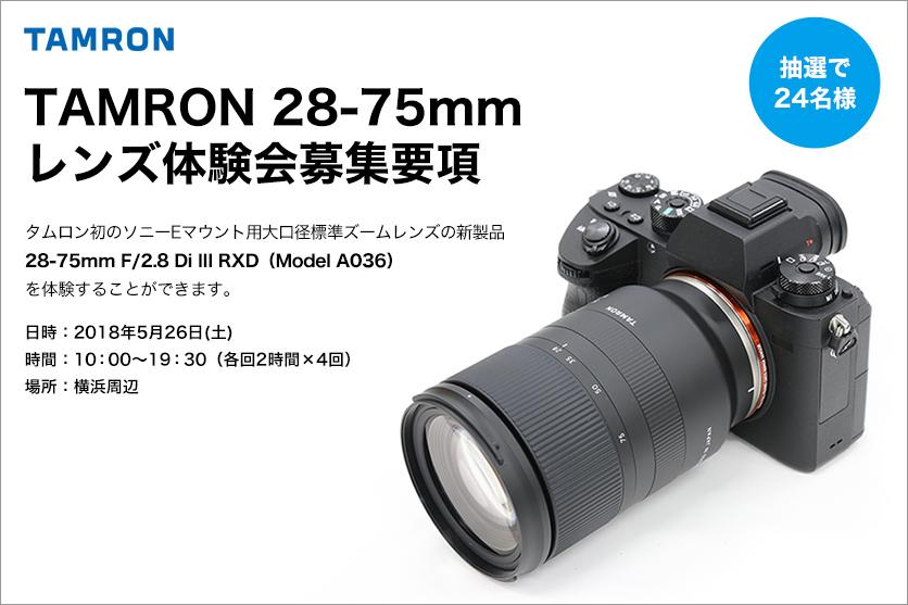 タムロン 28-75mm F/2.8(Model A036)レンズ貸し出し体験会募集要項 [2018年5月26日開催]
