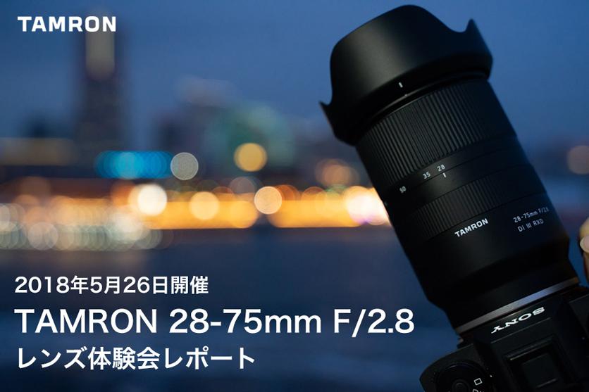 タムロン 28-75mm F/2.8(Model A036)レンズ貸し出し体験会レポート[2018年5月26日開催]
