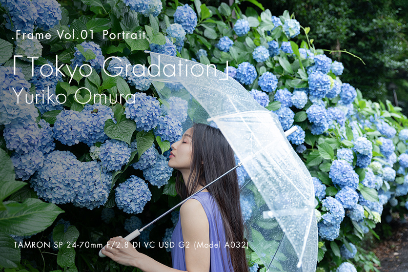 【.Frame】vol.1 大村 祐里子×TAMRONポートレート「Tokyo Gradation」with SP 24-70mm F/2.8 G2 (Model A032)