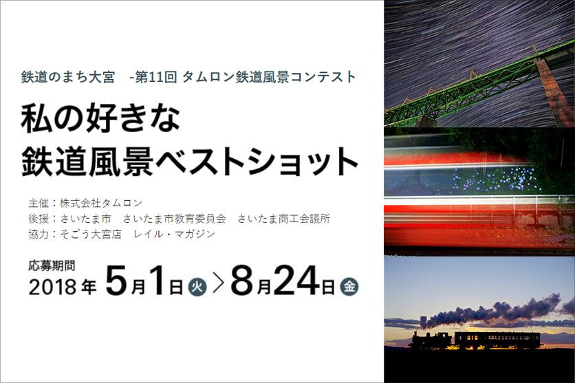 鉄道のまち大宮-第11回 タムロン鉄道風景コンテスト 私の好きな鉄道風景ベストショット 開催概要
