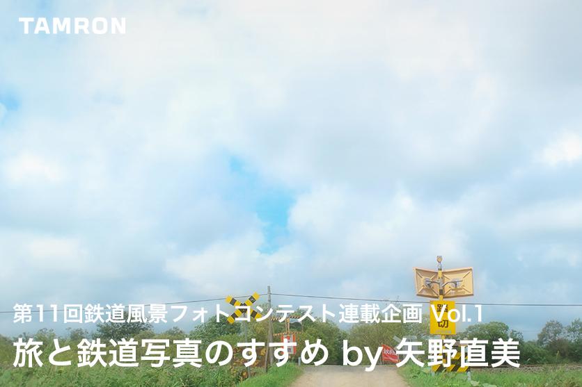 【第11回タムロン鉄道風景コンテスト連載企画 Vol.1】旅と鉄道写真のすすめ by 矢野直美