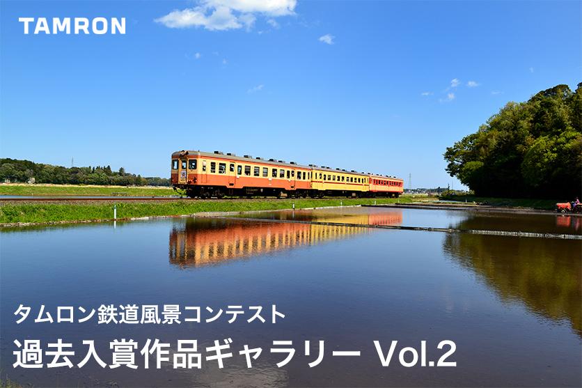 タムロン鉄道風景コンテスト 過去の作品紹介 Vol.2 美しい風景と鉄道車両が一体となる「鉄道風景」