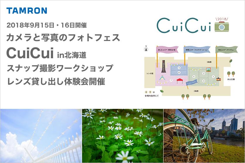 カメラと写真のフォトフェス「CuiCui」in北海道 撮影ワークショップ、レンズ貸し出し体験会開催(2018年9月15日・16日開催)