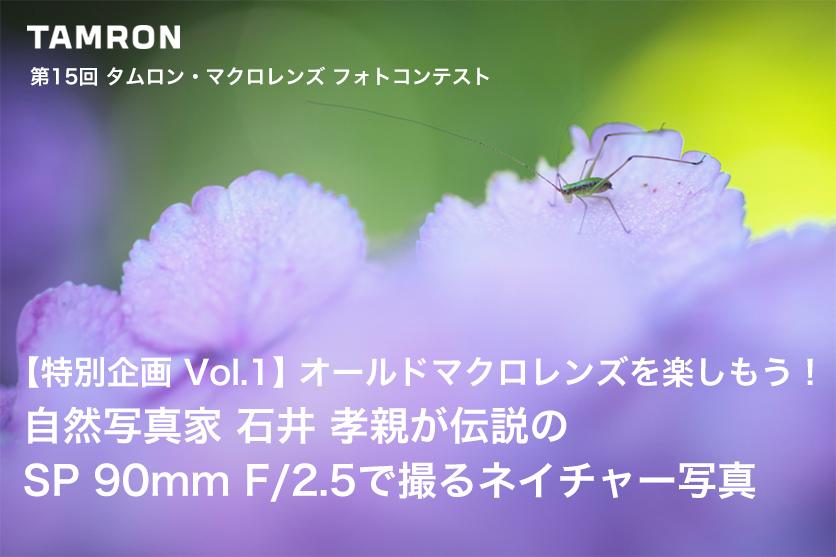 オールドマクロレンズを楽しもう!自然写真家 石井 孝親が伝説のSP 90mm F/2.5で撮るネイチャー写真