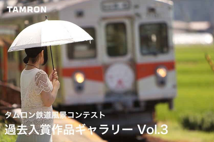 タムロン鉄道風景フォトコンテスト 過去の作品紹介 Vol.3 鉄道と日常生活をモチーフとした「鉄道スナップ写真」