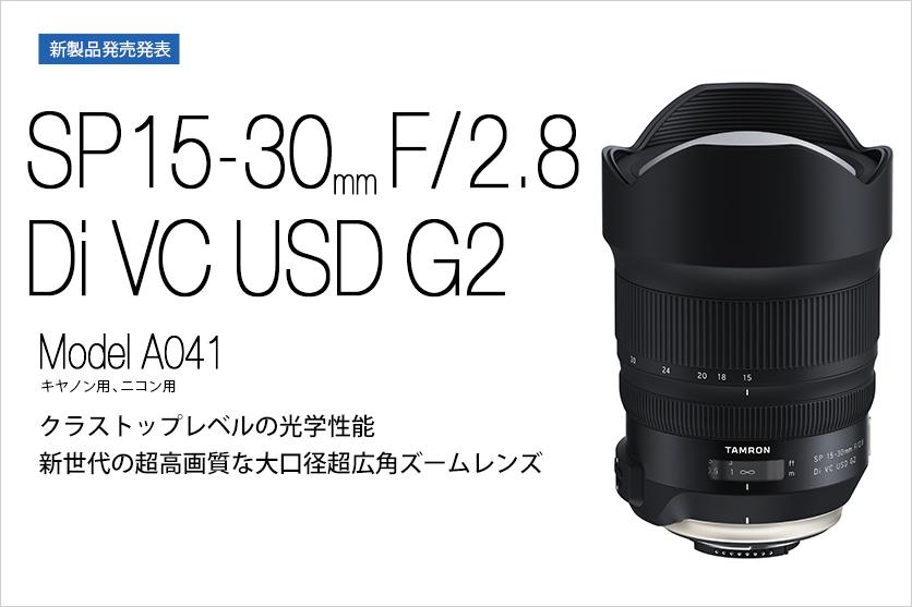 超高画質、進化した新世代の大口径超広角ズームレンズ TAMRON SP 15-30mm F/2.8 Di VC USD G2 (Model A041) を発売発表
