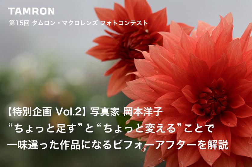 写真家 岡本 洋子がSP 90mm F/2.8 Di MACORO を使って一味違った作品になるビフォーアフターを解説
