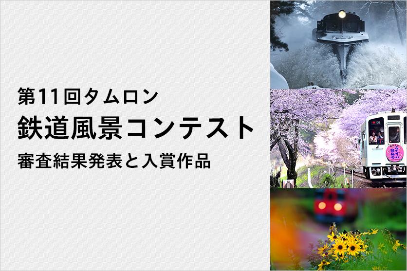 第11回タムロン鉄道風景コンテスト審査結果発表と入賞作品のご紹介