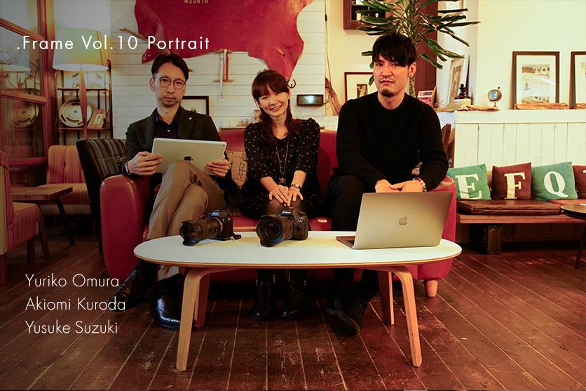 【.Frame】Vol.10 総集編 TAMRONポートレート×大村 祐里子、黒田 明臣、鈴木 悠介