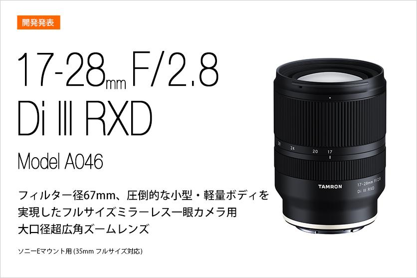 小型・軽量ボディを実現した大口径超広角ズームレンズTAMRON 17-28mm F2.8 Di III RXD (Model A046)開発発表