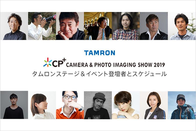 【CP+2019】タムロンステージ イベント登壇者とスケジュールのご案内