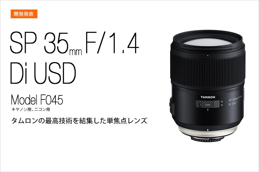 タムロンの最高技術を結集した単焦点レンズTAMRON SP 35mm F/1.4 Di USD (Model F045)開発発表