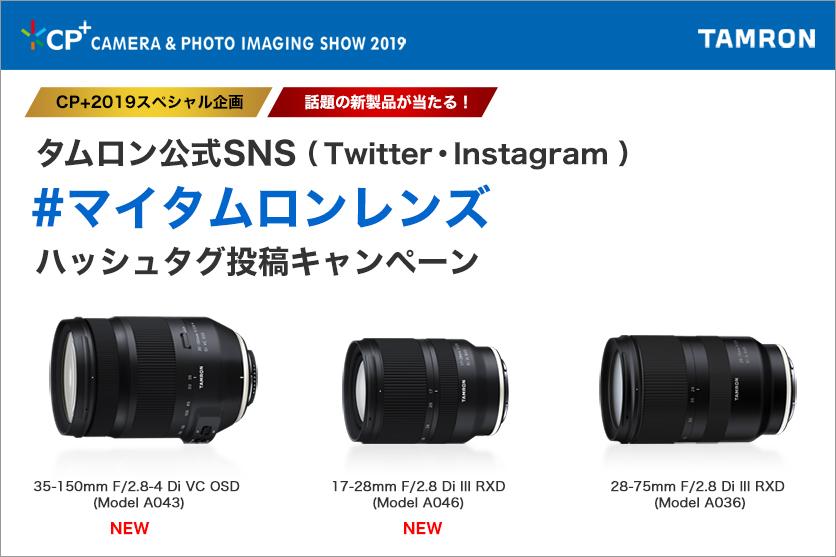 【CP+2019】タムロン最新レンズが当たる!タムロンSNS「#マイタムロンレンズ」ハッシュタグ投稿キャンペーン
