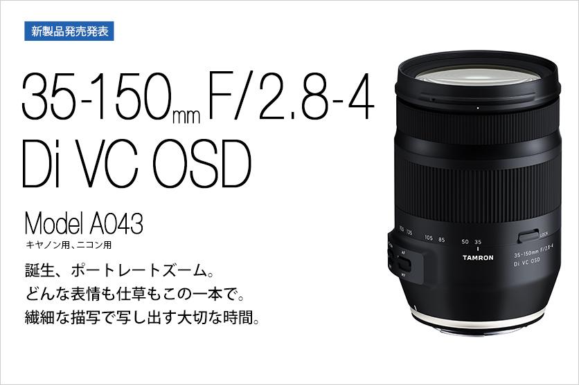 ポートレートを撮るために誕生したズームレンズ TAMRON 35-150mm F/2.8-4 Di VC OSD (Model A043)発売発表