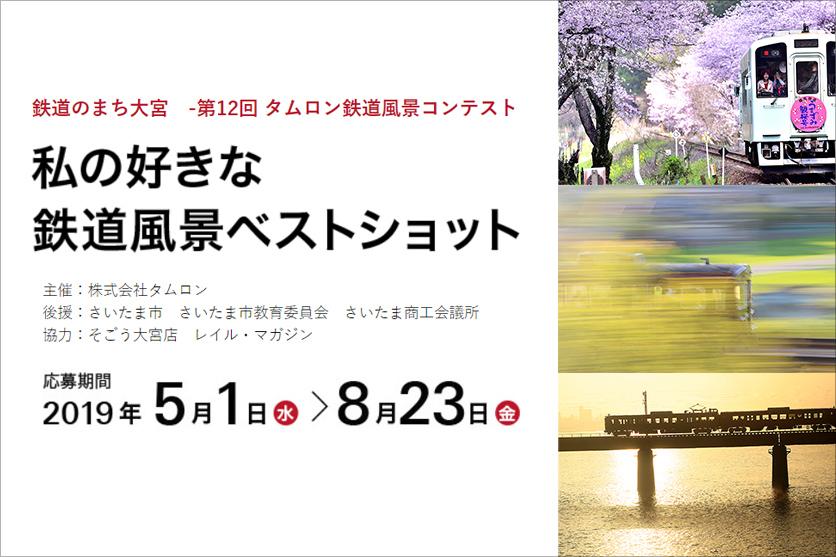 鉄道のまち大宮-第12回 タムロン鉄道風景コンテスト 私の好きな鉄道風景ベストショット開催概要