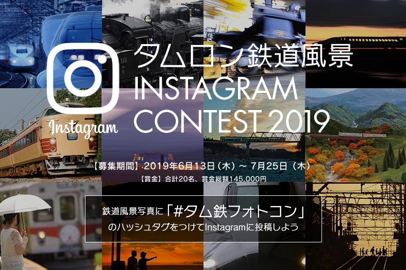 「タムロン鉄道風景Instagramコンテスト 2019」開催概要