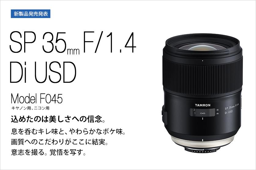 SPレンズシリーズ40年目の挑戦、タムロンの技術を結集した究極の単焦点レンズ TAMRON SP 35mm F/1.4 Di USD (Model F045)発売発表