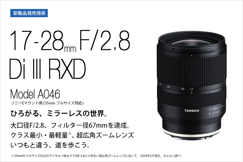 圧倒的な小型・軽量ボディを実現、大口径超広角ズームレンズ TAMRON 17-28mm F/2.8 Di III RXD(Model A046)発売発表