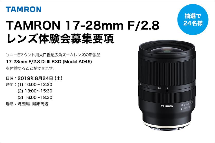 タムロン 17-28mm F2.8(Model A046)レンズ貸し出し体験会募集要項(2019年8月24日開催)