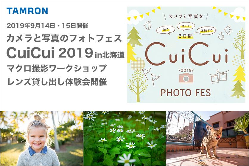 カメラと写真のフォトフェス「CuiCui 2019」in北海道 撮影ワークショップ、レンズ貸し出し体験会開催(2019年9月14日・15日開催)