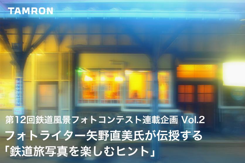 【第12回 タムロン鉄道風景コンテスト特別企画 Vol.2】フォトライター矢野 直美氏が伝授する「鉄道旅写真を楽しむヒント」