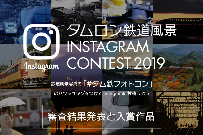 「タムロン鉄道風景Instagramコンテスト 2019」結果発表