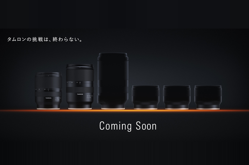 タムロンレンズ新製品4本のティザーを公開【2019年8月22日更新】