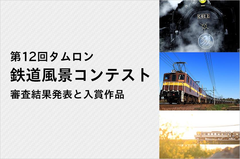 「第12回 タムロン鉄道風景コンテスト 私の好きな鉄道風景ベストショット」、審査結果発表と入賞作品のご紹介