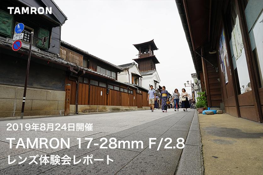 タムロン 17-28mm F/2.8(Model A046)レンズ貸し出し体験会レポート(2019年8月24日開催)