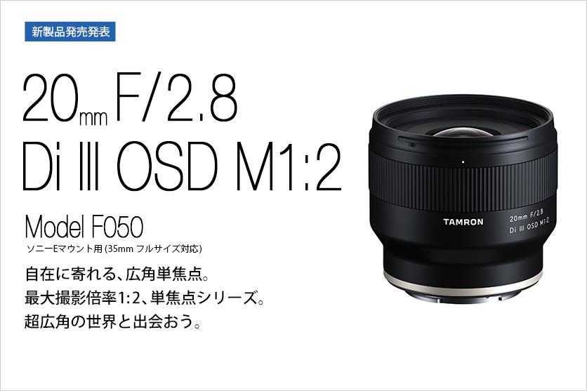 """小型軽量・フィルター径φ67mm""""寄れる""""超広角単焦点レンズ TAMRON 20mm F/2.8 Di III OSD M1:2 (Model F050)発売発表"""