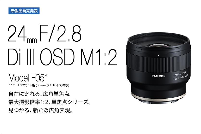 """最大撮影倍率1:2、優れた解像性能をもつ""""寄れる""""広角単焦点TAMRON 24mm F/2.8 Di III OSD M1:2 (Model F051)発売発表"""