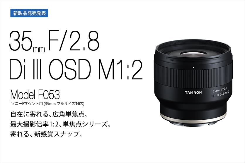 """""""寄って撮る""""をとことん楽しむ、並外れた近接撮影能力。TAMRON 35mm F/2.8 Di III OSD M1:2 (Model F053)発売発表"""