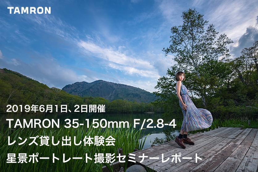 TAMRON 35-150mm F2.8-4レンズ貸し出し体験会/星景ポートレート撮影セミナーレポート(2019年6月1日~2日開催)