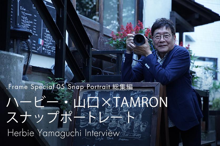【.Frame】special-05 総集編 ハービー・山口×TAMRONスナップポートレート