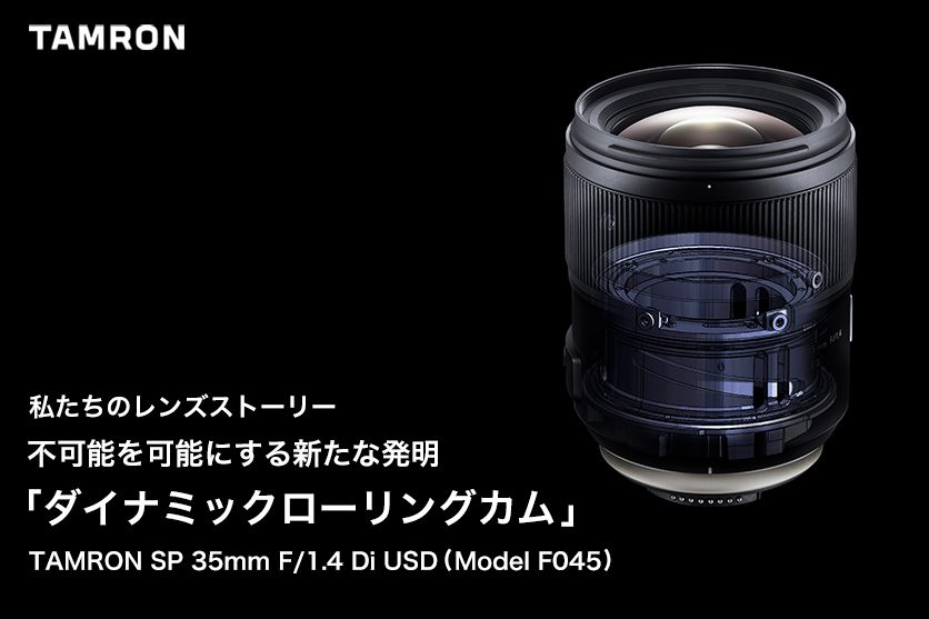 35mm 4 タムロン f1