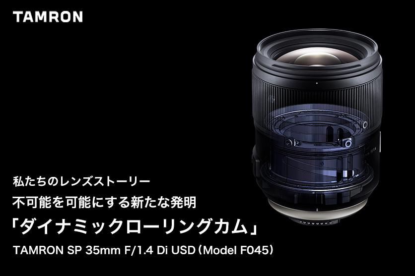 【私たちのレンズストーリー #02:SP 35mm F1.4】不可能を可能にする新たな発明「ダイナミックローリングカム」