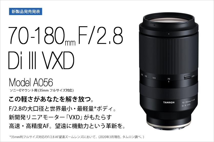 フルサイズミラーレス用大口径F2.8ズームレンズシリーズ第三弾。TAMRON 70-180mm F2.8 Di III VXD (Model A056)発売発表