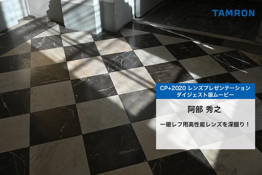 【CP+2020】レンズプレゼンテーションムービー:阿部 秀之氏による「一眼レフ用高性能レンズを深掘り!」