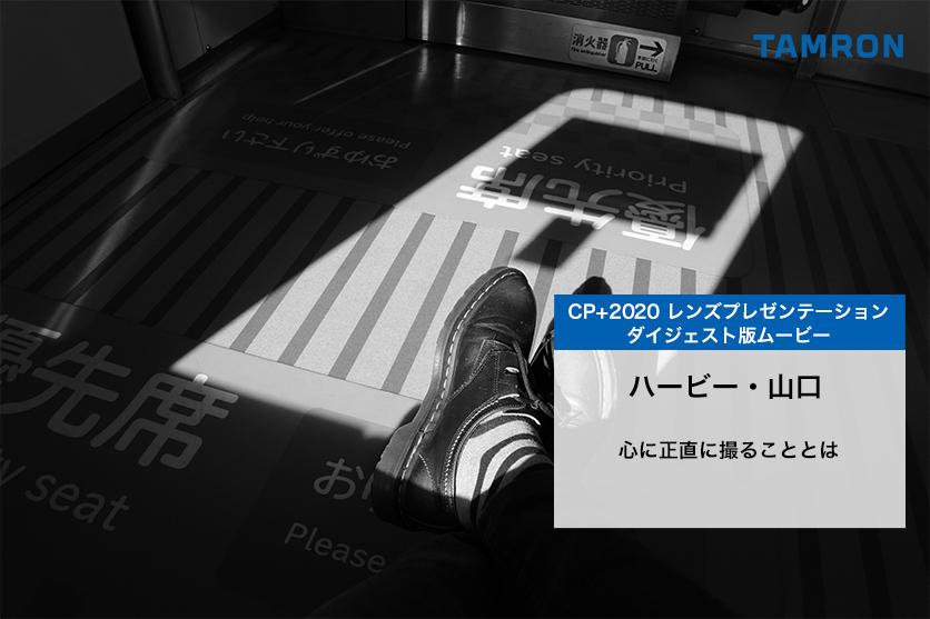 【CP+2020】レンズプレゼンテーションムービー:ハービー・山口氏による「心に正直に撮ることとは」