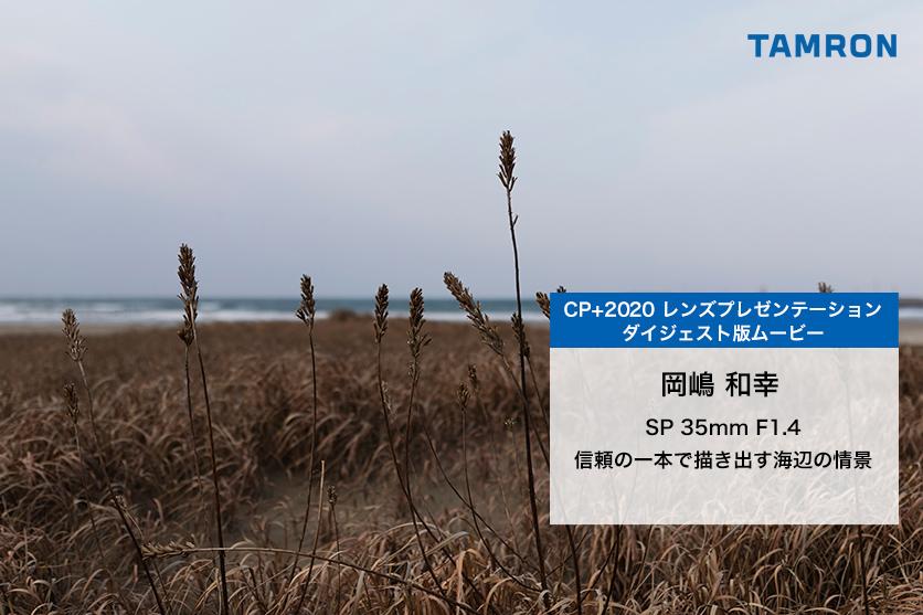 【CP+2020】レンズプレゼンテーションムービー:岡嶋 和幸氏による「SP 35mm F1.4  信頼の1本で描き出す海辺の情景」