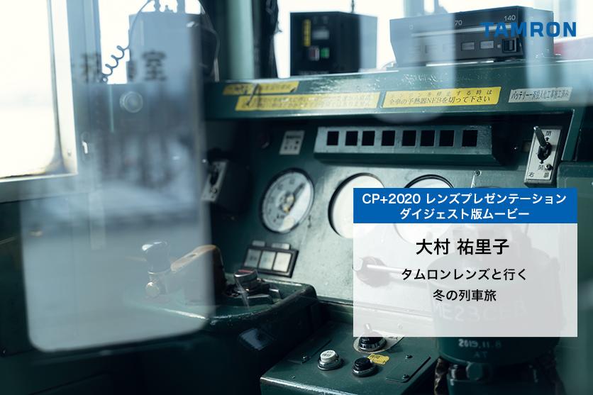 【CP+2020】レンズプレゼンテーションムービー:大村 祐里子氏による「タムロンレンズと行く、冬の列車旅」