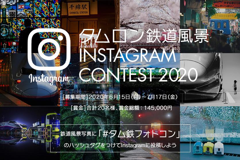 「第2回 タムロン鉄道風景Instagramコンテスト 2020」開催概要