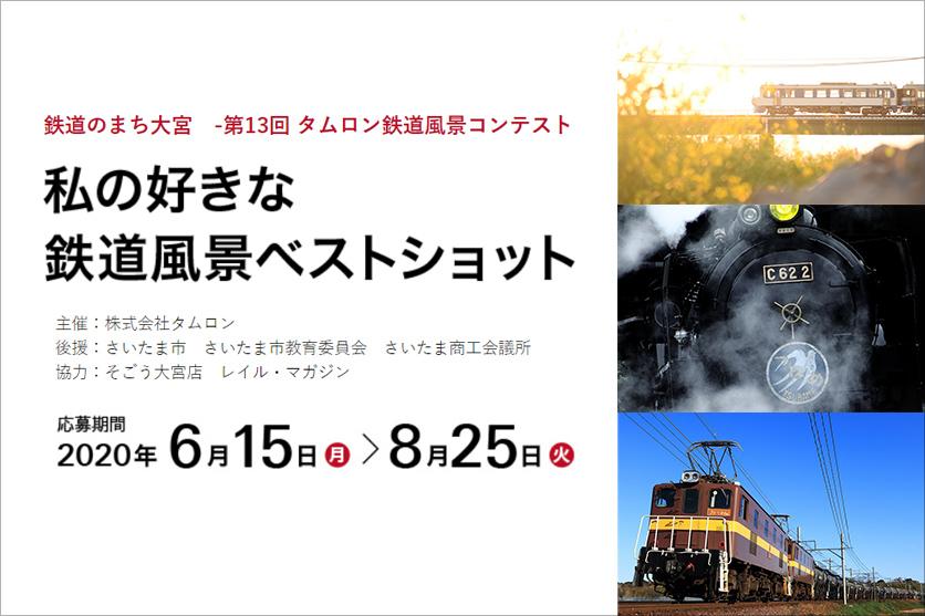 鉄道のまち大宮-第13回 タムロン鉄道風景コンテスト 私の好きな鉄道風景ベストショット開催概要