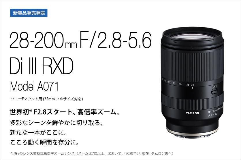 フルサイズミラーレス用高倍率ズームレンズTAMRON 28-200mm F2.8-5.6 Di III RXD (Model A071)発売発表